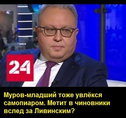 Россети, новости, скандал, Ливинский, Рюмин, Муров, Шульгин, Минэнерго, интриги, Кавказ, уголовное, преследование, махинации, клиторологий, злоупотребления