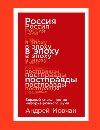 Мовчан, Андрей, Андреевич, экономист, книга, альпина, форбс, постправда, грабёж, финансы, махинации, Белых, Улюкаев, Гугл, сделки