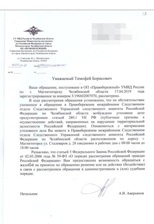Протест, граждане, силовики, произвол, фабрикация, уголовные, дела, Навальный, Филатов, Магнитогорск, США, эмиграция
