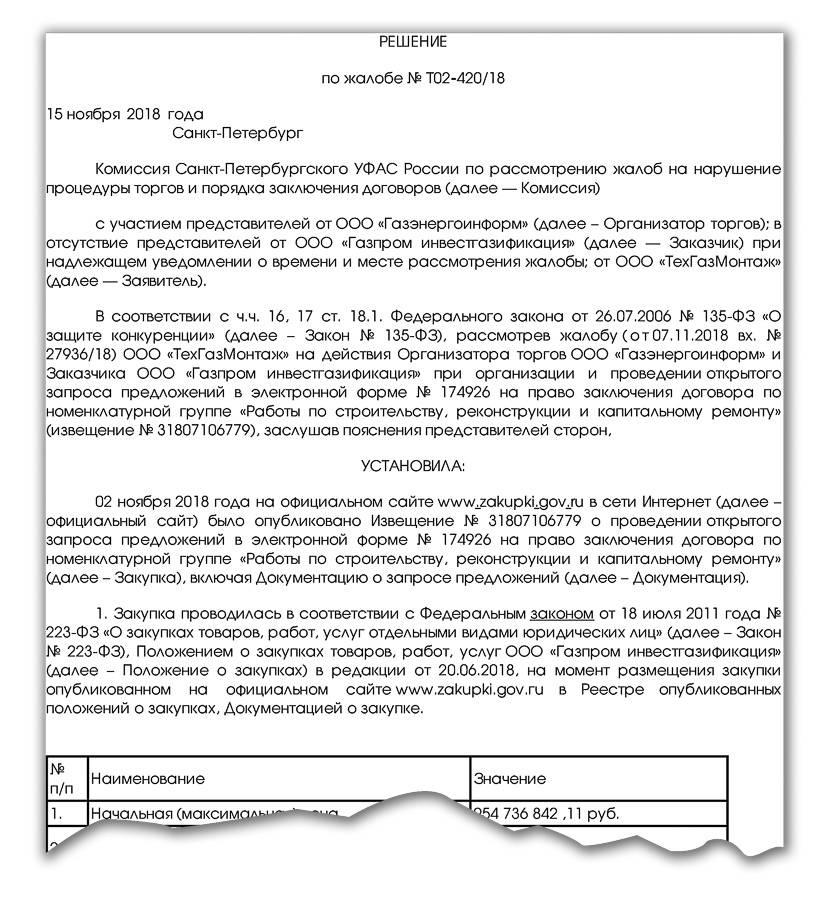 Миллер, Газпром, Селезнёв, межрегионгаз, схемы, махинации, дети, ФОК, откаты, завышенные, цены, тендеры, ФАС, скандалы